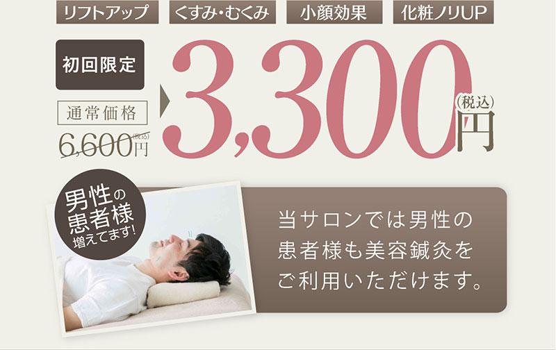 3750円 男性も可