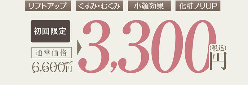 美容鍼灸3750円