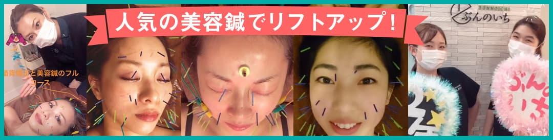 ぶんのいち経堂の美容鍼