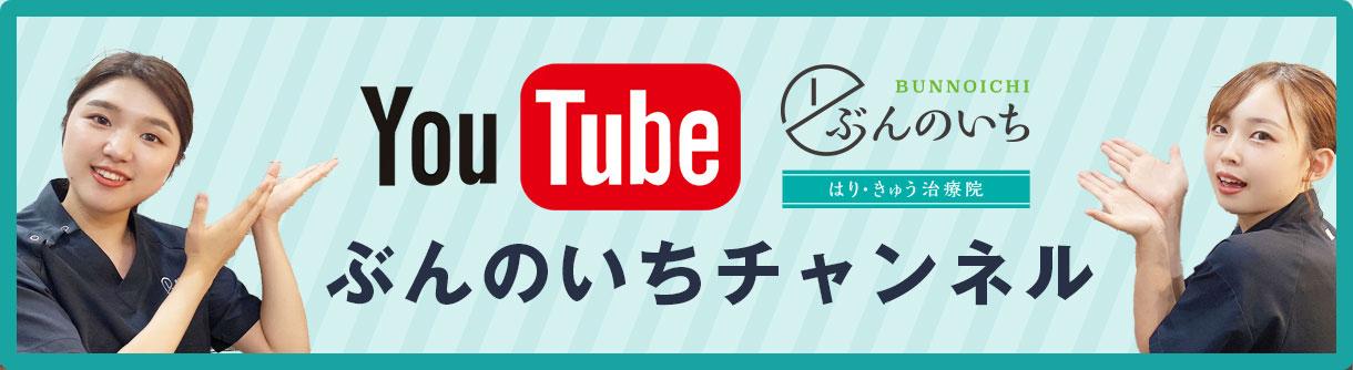 ぶんのいち youtubeチャンネル